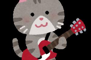 【独学?】ギターを教室で習うべき人はこの2タイプ【レッスン?】